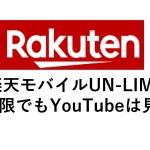 楽天モバイルUN-LIMIT VI 5G パートナーエリアでも使える?YouTube見れる?通信制限だと?