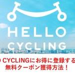 HELLO CYCLING(ハローサイクリング)お得に登録?紹介コード取得方法!