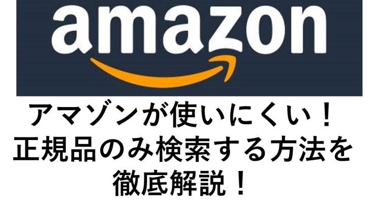 Amazonの検索から中国除外!メーカー正規品のみ検索する方法!アマゾンの使いにくいを解消!