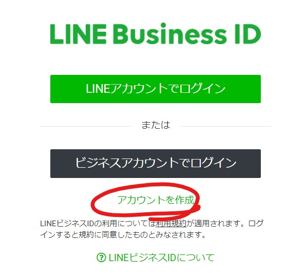 line-business-account-register4