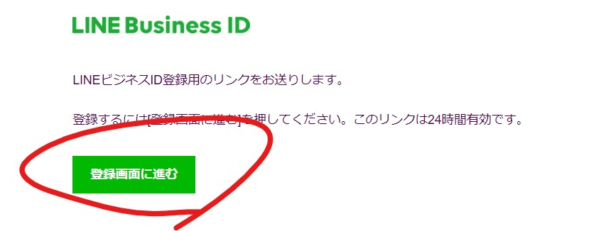 line-business-account-register6