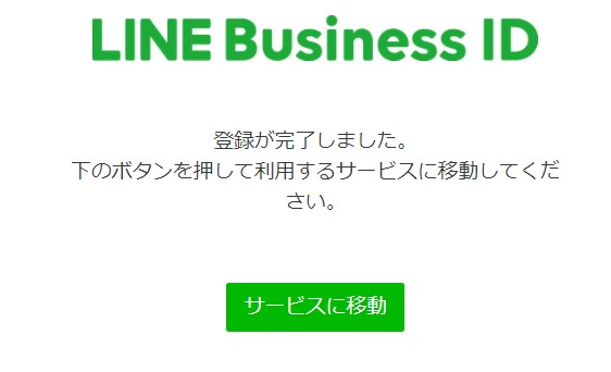 line-business-account-register7