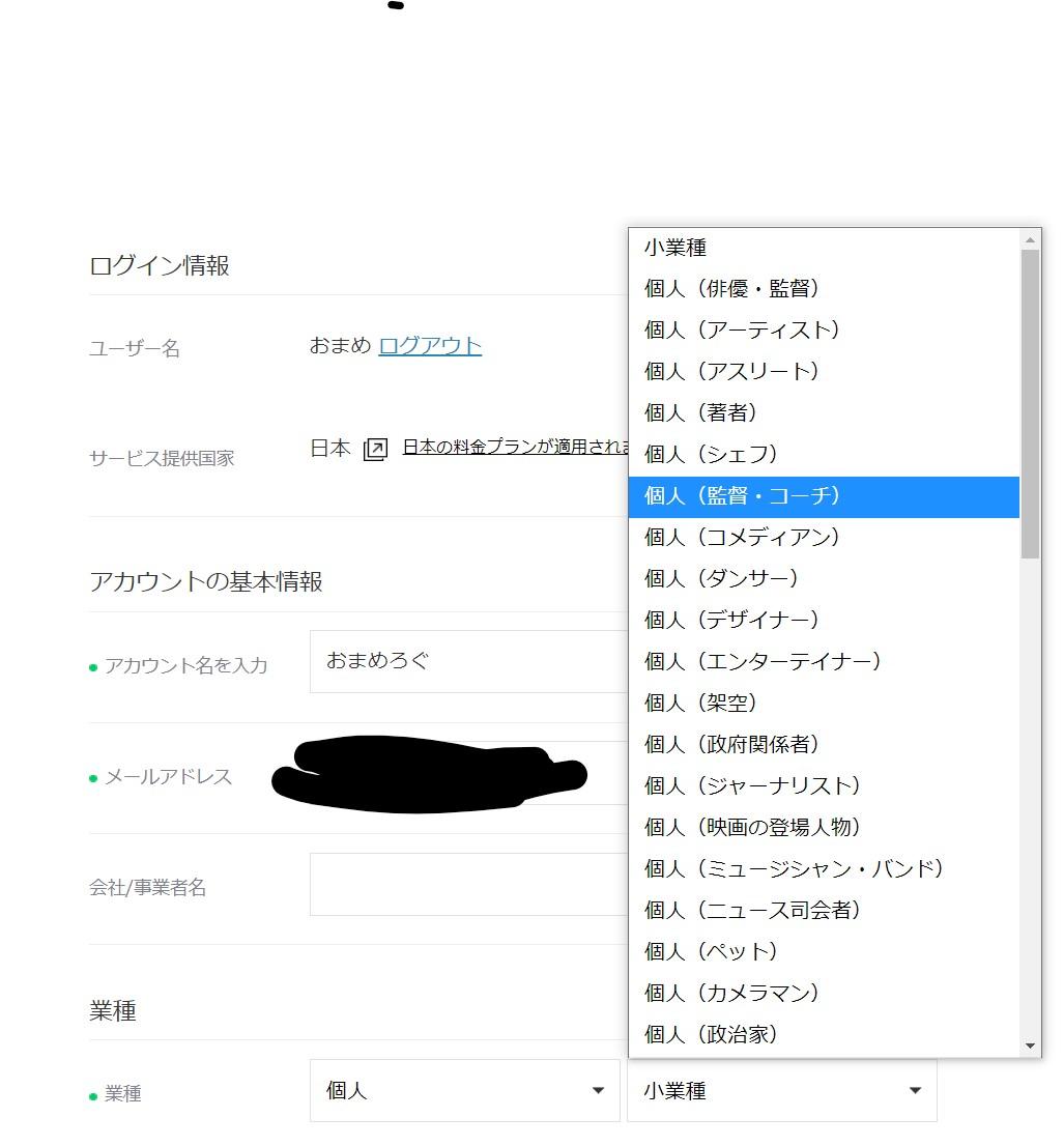 line-business-account-register8
