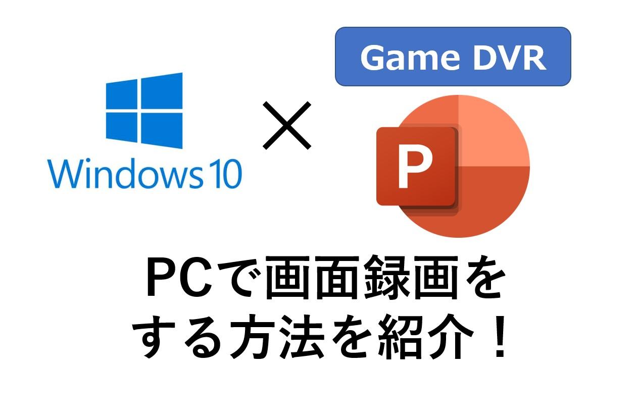 録画 windows10 画面
