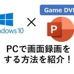 【インストール不要】パソコン(windows10)で無料で画面録画をする方法紹介!Game DVRでPCの3Dペイントが録画できない対処方法もこちらから!