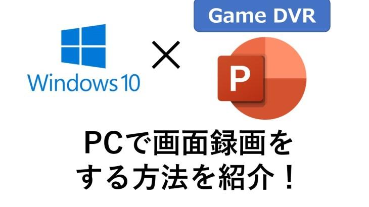 pc-windows10-movie-game-dvr0