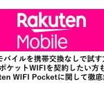 楽天モバイル ポケットwifiのメリット 携帯そのままで楽天モバイルUN-LIMITをお試しする方法をご紹介!