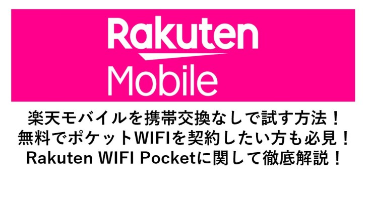 rakutenmobile-unlimit-v-pocket-wifi0