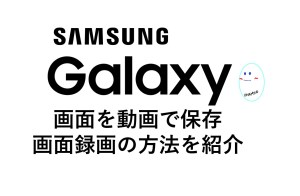 Galaxy note s10 s20で画面録画をする方法!画面を動画で保存する方法を紹介いたします!画面録画の時間制限は?