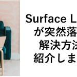 Surface Laptop 3が勝手に落ちる、シャットダウン、画面が消える現象の対処方法を紹介いたします!