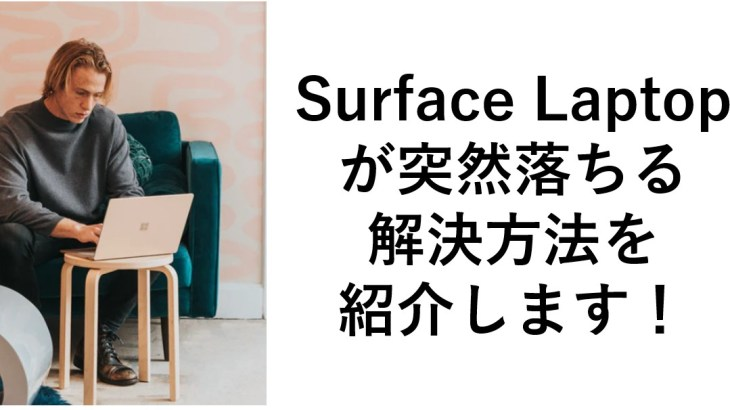 surface-laptop3-pro-shutdown-solution7