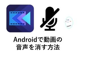 【無料アプリ】Androidで動画の音声を消す方法!スマホで動画を音声なしに編集・変換する方法を紹介いたします!