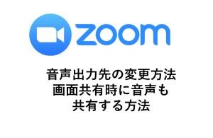 Zoomで音がでない、画面共有で音声を出す方法、音声が出ない時の対象方法を紹介いたします!画面共有を音ありでする方法
