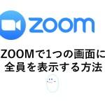 ZOOMで参加している人を全員表示をIpad、パソコンでする方法!参加者全員を1画面に表示する方法をご紹介いたします!