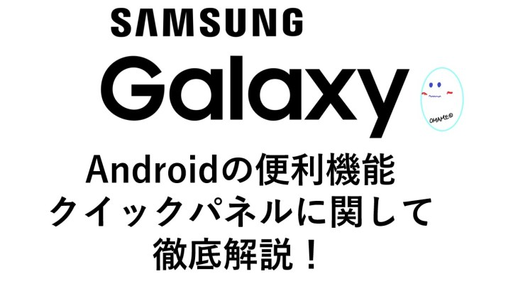 galaxy-android-quick-panel0