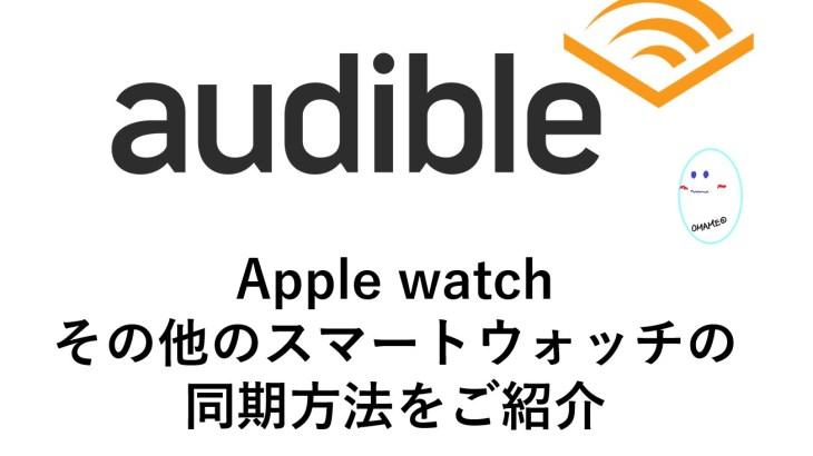 audibleをAndroidのスマートウォッチで聴く方法!iPhoneとapple watchの同期の方法から同期できないときの対処方法を紹介!