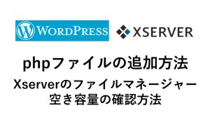 WordPressのテーマにPHPファイルを追加したい!Xserverのファイルマネージャーの利用方法、データ容量の確認、ファイル格納方法をご紹介!