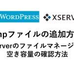 エックスサーバーのファイルマネージャーを使ってサーバーの空き容量、wordpressにPHPファイルを追加する方法を紹介!