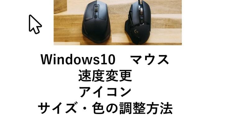 window10でマウスの速度設定方法、サイズ変更、色、アイコンの変更方法を紹介