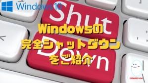 シャットダウンの種類 完全シャットダウンと再起動の違いなどを解説 windows10のシフトを押しながらシャットダウンのメリットを紹介