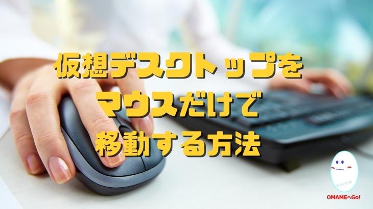 window10の仮想デスクトップの移動をマウスだけで設定する方法