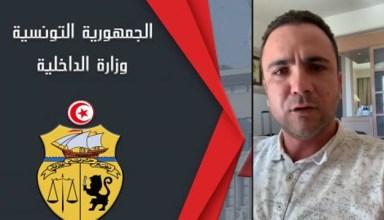 """Alerte sur des """"attaques terroristes d'envergure en Tunisie"""", le ministère de l'intérieur précise (Vidéo)"""