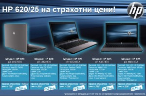Лаптопи HP на промоция