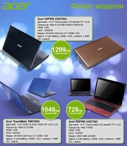 Лаптопи ACER