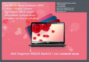 Dell Inspiron 5110 switch с подаръци за св. Валентин