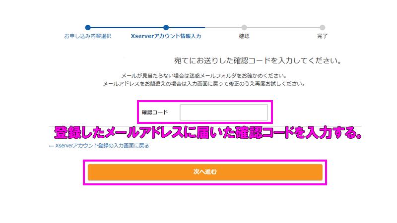 エックスサーバー 登録方法 申し込み手順