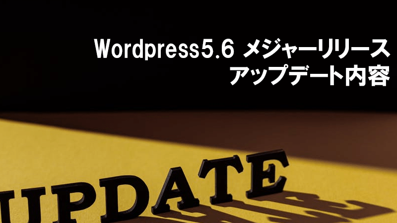 wordpress5.6 アップデート