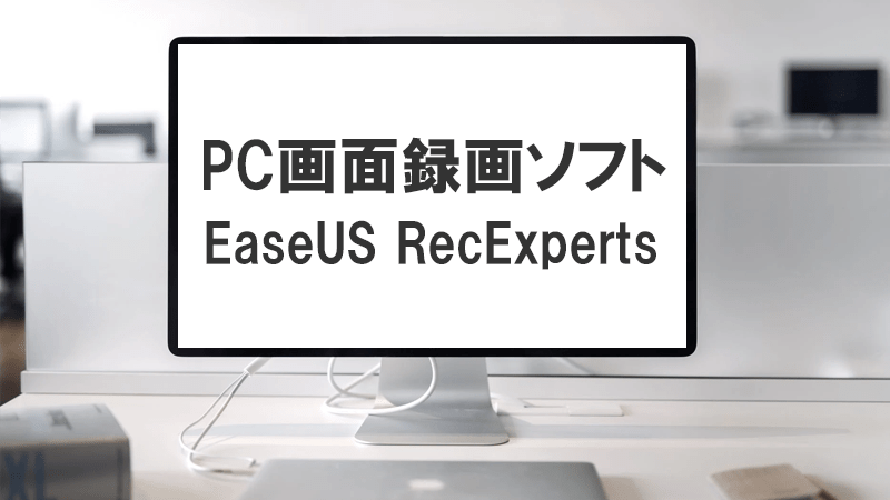 EaseUS RecExperts 使い方 評価