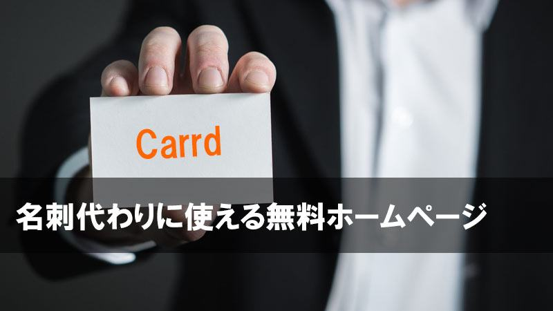 CARRD 無料ホームページ