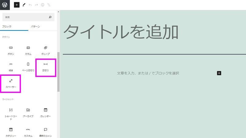 Wordpressで区切り線・空白行を入れる方法