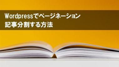 Wordpress ページネーション