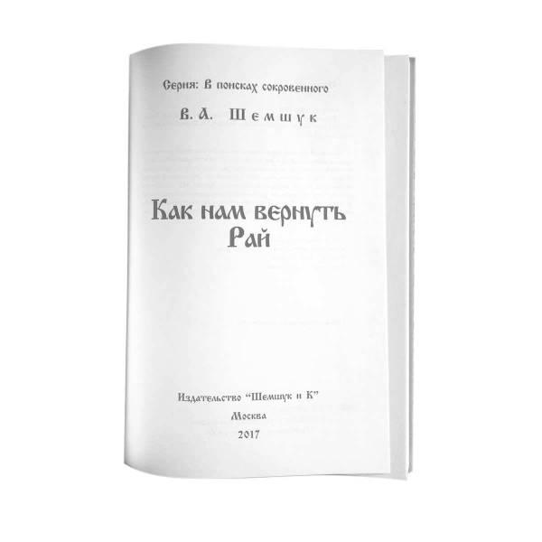 Книга Как нам вернуть рай
