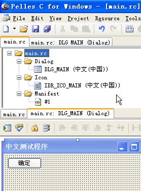 Pelles C 5.0 中文资源编辑