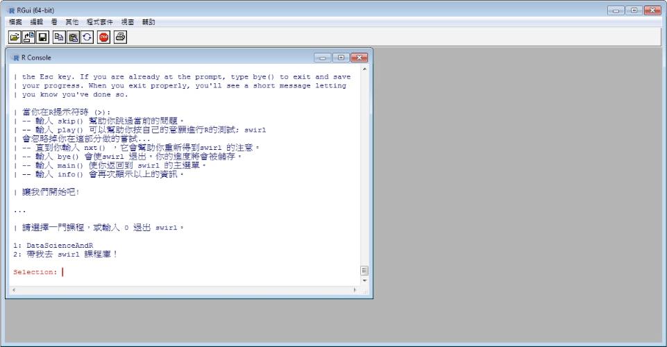 R 語言翻轉教室 - 全中文 R 語言互動式教材   Level Up