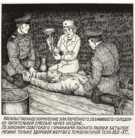 """""""Τάισμα με τη βία ενός κρατούμενου σε απεργία πείνας με ένα θρεπτικό διάλυμα μέσα από τα ρουθούνια. Σύμφωνα με τους """"ανθρωπιστικούς"""" σοβιετικούς νόμους μόνο ένα υγιές άτομο, με θερμοκρασία σώματος 36,6 -37 βαθμούς Κελσίου μπορούσε να θανατωθεί με βολή στο κεφάλι. """""""