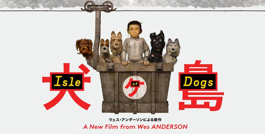 Isla de Perros de Wes Anderson Poster Las crónicas de Deckard