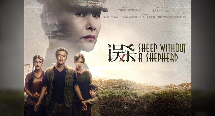 Poster Sheep without a shepherd (Oveja sin pastor) Crítica Las crónicas de Deckard