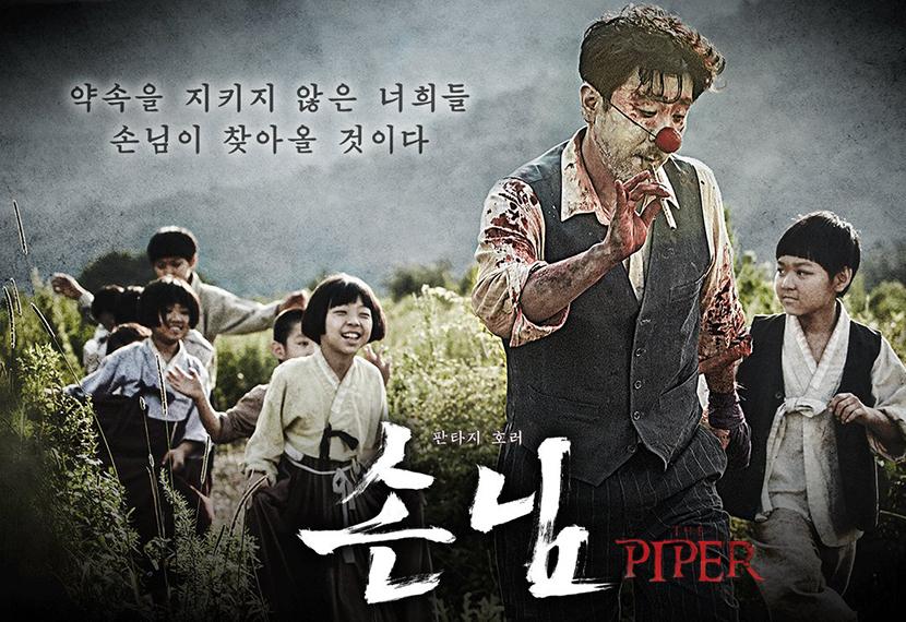 The Piper Movie Poster Crítica Las Crónicas de Deckard