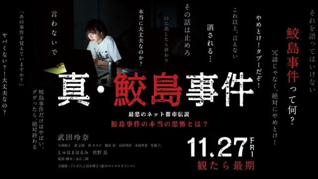The Samejina Incident (2020). Poster para especial Sitges 2021