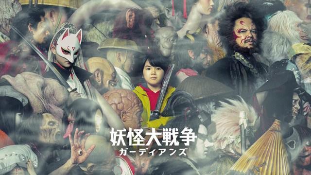 Movie Poster The Great Yokai War: Guardians (Takashi Miike, 2020)