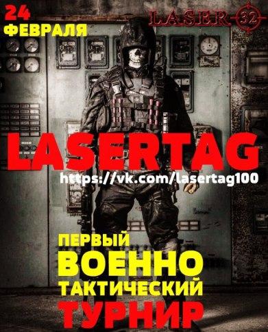 Военно-тактический турнир в лазертаг