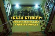 Лазертаг клуб Гарнизон 27 в Хабаровске