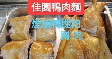新豐美食|佳園鴨肉麵蓋飯|少油少鹽絕不加味精!健康美味好選擇