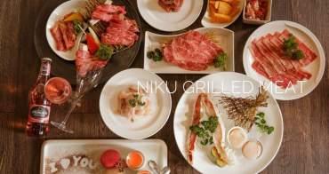 竹北美食|大口吃肉CP值爽度高-尼庫燒肉Niku Grilled meat