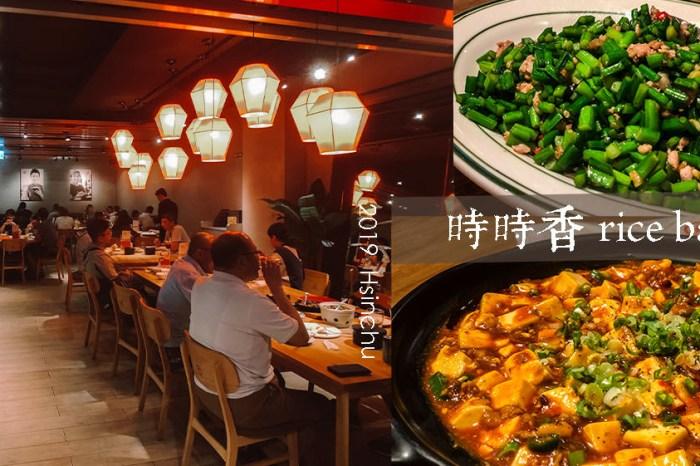 新竹美食 時時香RICE BAR-新竹巨城店 瓦城旗下時尚中式餐飲 混搭出新中式料理菜色佳餚