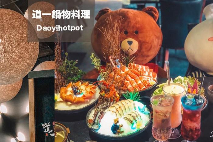 竹北火鍋 道一鍋物料理、一口好湯裡面蘊藏著百年傳承的好味道 竹北光明商圈鍋物
